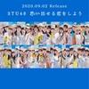 【本日発売】STU48 5thシングル「思い出せる恋をしよう」