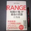 【書評】『RANGE(レンジ)知識の「幅」が最強の武器になる』