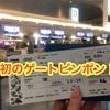 搭乗時に初のゲートピンポン〜海外タッチ修行24時間以内復路便は日本で発券可〜