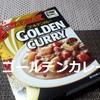 S&B ゴールデンカレー(辛口)レビュー!【金曜日はカレーの日77】