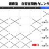 9月自習室開放カレンダー@研修室