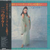 ベンチャーズ・ヒットを歌う!二つのギター / 小山ルミ (1971/2007 CD-DA)