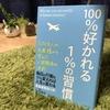 【100%好かれる1%の習慣】松澤萬紀(著)を読んで、院内スタッフの意識改革の参考にしてみました。
