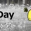 5Dayー慟哭ー:7日間連続クラブナンパノック