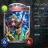 【シャドバ・森羅咆哮】ヴァンパイアシーカー・ユナ アンリミテッド評価!