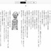 やってみた:「チコちゃんに叱られる!」信号の緑色をなぜ青信号というのか?→日本国語大辞典で調べる