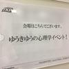ゆうきゆう先生の心理学イベントに行ってきた!