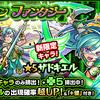 【モンスト】グリーンファンタジー20連 & 激獣神祭10連