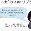 【C言語】ARPキャッシュポイズニングを実装する