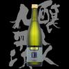 醸し人九平次、純米吟醸、ル・カー、ボヤージは酸の変化