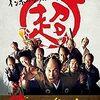 Amazonプライムビデオで観られる日本の映画(邦画)まとめ