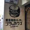 恵比寿のミート矢澤系グルメバーガー ブラッカウズ