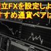 【積立FXの設定をしてみよう!】選ぶべきおすすめの通貨ペアは?