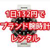 「KARITOKE」感想まとめ 1日132円~の高級腕時計サブスク