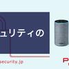 IoTとそのセキュリティの現実