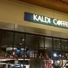 KALDI(カルディ)でリピート買いしている品5つ!