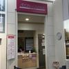 【無料喫茶店】イオンラウンジへ行ってみた