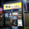 熱血らーめん in Yokomama@阪東橋/黄金町 A級豚骨!