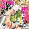 『虎子、あんまり壊しちゃだめだよ』1巻感想 超怪力少女はひとりぼっち?