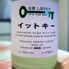 イットキ― 純米吟醸 しぼりたて生