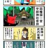 因幡国一宮・宇部神社を参拝するカニ
