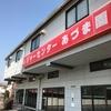 あづま園レジャーセンター(埼玉県狭山市)