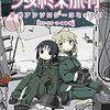 【少女終末旅行】公式アンソロジーコミック2の参加者ツイートまとめ 発売は2月28日!