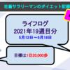 【サラリーマンのダイエット記録】2021年5月12日〜5月18日分【ライフログ2021年19週目】