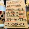 炭火屋串RYUからのお知らせ〜