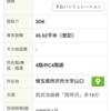 熊本地震被災者の皆様へ。避難が長期にわたる場合関東へ移住しましょう。3 DK210万円! 以下の物件がおすすめ。