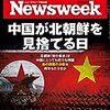 Newsweek (ニューズウィーク日本版) 2017年10月03日号 中国が北朝鮮を見捨てる日