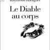 『肉体の悪魔』ラディゲ(中条省平・訳): いつ読んでも印象がまったく変わらない不思議な小説