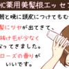 効果アリ!DHC薬用美髪根エッセンスEX