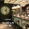 マニラで食べる日本の味 MAISEN(まい泉) High Street BGC