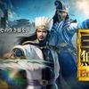 【TGS2021】真・三國無双8 Empiresが12月23日に発売!豪華版や店舗特典が豊富!