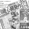 健康管理・久保寺雄二さんの夭逝から肝に命じていること【3媒体共通】