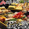 お正月と言えば、「おせち料理」。2018年は、11年連続グルメ大賞を受賞中のおせちで決まり!!