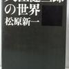松原新一「大江健三郎の世界」(講談社)