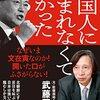 「韓国人は感謝を知らない」などと危機にさいして自己を投影する日本人
