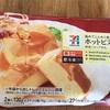【食レポ】セブンイレブン ホットビスケットを食べてみた。