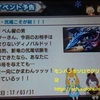 【MHXX】「刃牙道」「電撃」コラボイベクエが登場!次回、3月31日(金)配信予定のイベクエとコンテンツの情報