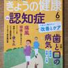 NHKテキスト きょうの健康6月号「シニアのおしゃれ術」