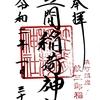 【御朱印】笠間稲荷神社東京別社    (東京-中央区)