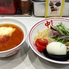 【中本29杯目】船橋店で期間限定メニュー<冷やしトマ豚>を喰らう!