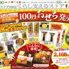 コンビニ「ローソン100」のおせちは超柔らか発想(2016/12/22)
