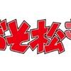 おそ松さん2期・好きなエピソード。チャントシター 、カラ松タクシー他