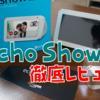 【コレ絶対買い】Echo Show 5徹底レビュー|コスパ最強近代ガジェット