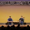 第一ステージ「村岡俊貴」