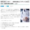 関節リウマチの悪化への道
