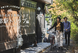 【京都を楽しむ自転車旅】市街地の名所を数珠つなぎ京都駅トリップ編